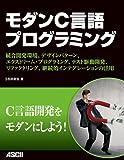 モダンC言語プログラミング 統合開発環境、デザインパターン、エクストリーム・プログラミング、テスト駆動開発、リファクタリング、継続的インテグレーションの活用 アスキー書籍