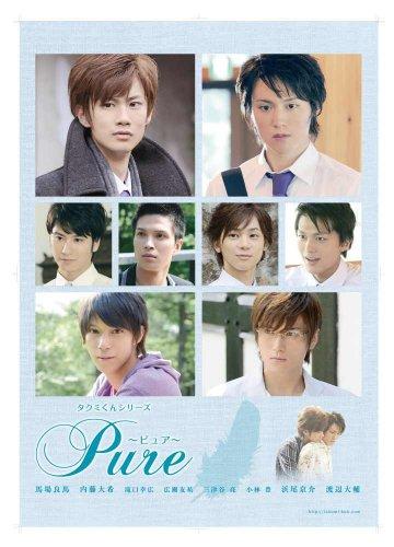 タクミくんシリーズ Pure ~ピュア~ [DVD]