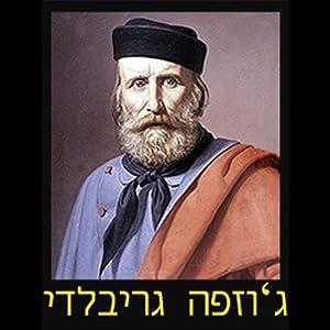Giuseppe Garibaldi Lecture