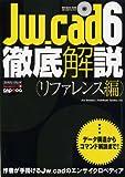Jw_cad6徹底解説 リファレンス編 (エクスナレッジムック Jw_cadシリーズ 2)