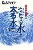 鈴木その子のやせる水・太る水—誰も書かなかった水の話