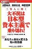 三賢人に聞く 大不況は日本型資本主義で乗り切れ! (PRIME NEWS BOOKS)