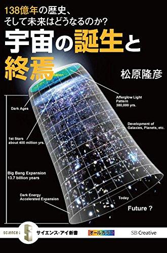宇宙の誕生と終焉 最新理論で解き明かす!  138億年の宇宙の歴史とその未来...