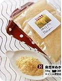 食べる自然農法米自然の恵み健康ぬか200g