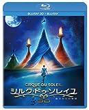 シルク・ドゥ・ソレイユ 彼方からの物語 3D&2Dブルーレイセット[Blu-ray/ブルーレイ]