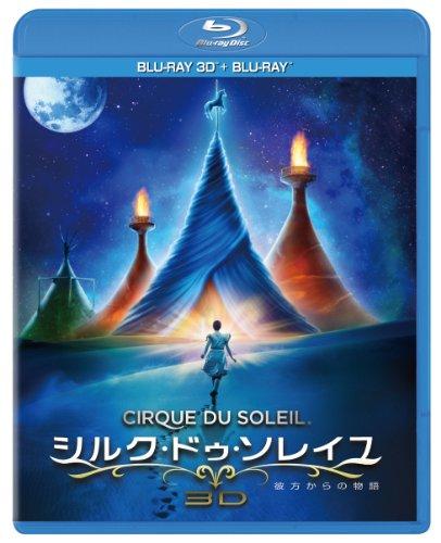 シルク・ドゥ・ソレイユ 彼方からの物語 3D&2Dブルーレイセット [Blu-ray]