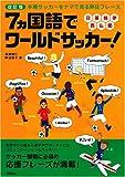 改訂版 7カ国語でワールドサッカー!―本場サッカーをナマで見る熱狂フレーズ