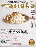 Hanako (ハナコ) 2011年 7/14号 [雑誌]