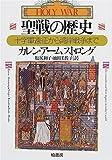 聖戦の歴史―十字軍遠征から湾岸戦争まで (叢書Laurus)