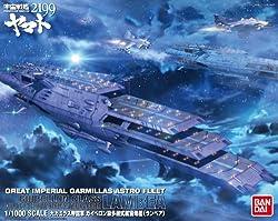1/1000 ガイペロン級多層式航宙母艦「ランベア」 (宇宙戦艦ヤマト2199)