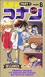 名探偵コナン PART7(6) [VHS]
