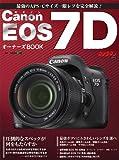キヤノン EOS 7D オーナーズBOOK