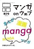 マンガ on ウェブ第2号 [雑誌] (佐藤漫画製作所)