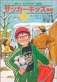 サッカーキッズ物語〈6〉ヒーロー・ラバンの巻 (ポップコーン・ブックス)