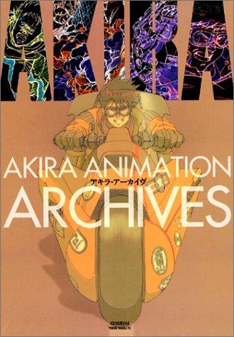 アキラの設定資料を見るならアキラ・アーカイブ