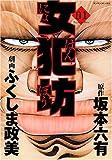 女犯坊 1 (1) (マンサンコミックス) (マンサンコミックス)