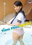 Time Flies 益崎なゆみ [DVD]