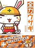 全力ウサギ (メディアファクトリーのキャラクターブック)
