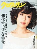 クロワッサン 2013年 3/10号 [雑誌]