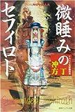 微睡みのセフィロト (徳間デュアル文庫)