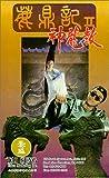 echange, troc Lu ding ji II: Zhi shen long jiao [VHS]