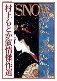 Snow―村上もとか叙情傑作選 (マンサンコミックス)