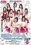 ミリオンドリーム2007前編 [DVD]