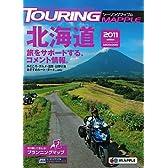 ツーリングマップル北海道2011