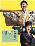 日本の伝統芸能はおもしろい〈3〉野村萬斎の狂言 (日本の伝統芸能はおもしろい (3))