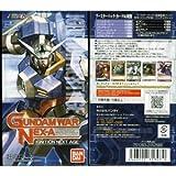 ガンダムウォーネグザ 第1弾ブースターパック 「IGNITION NEXT AGE」 (BOX)