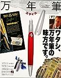 万年筆スタイル?Pen & letter