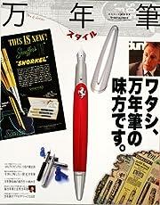 万年筆スタイル―Pen & letter (ワールド・ムック (512))
