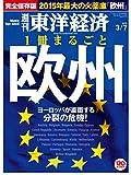 週刊東洋経済 2015年3/7号 [雑誌]