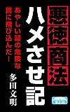 悪徳商法ハメさせ記 クラップ・まとめ文庫