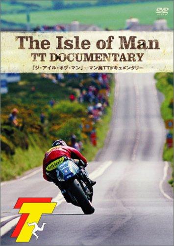 ジ・アイル・オブ・マン - マン島TT・ドキュメンタリー [DVD]