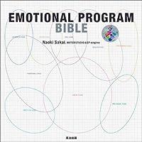 EMOTIONAL PROGRAM BIBLE エモーショナル・プログラム バイブル ~市場分析、ブランド開発のためのマーケティング・メソッド~