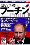 黒い皇帝プーチン (別冊宝島 2198)
