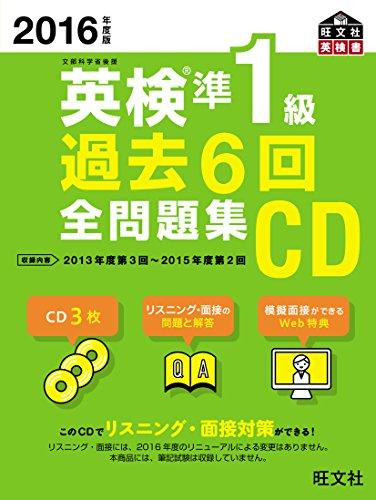 2016年度版 英検準1級 過去6回全問題集CD (旺文社英検書)