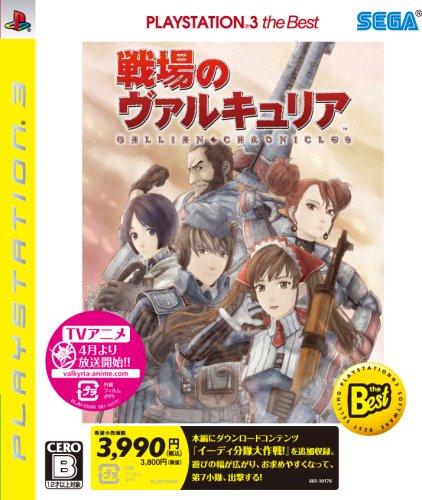戦場のヴァルキュリア PLAYSTATION 3 the Best