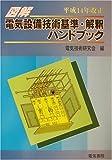 図解 電気設備技術基準・解釈ハンドブック