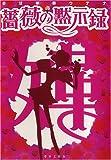 薔薇の黙示録―少女革命ウテナ