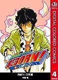 家庭教師ヒットマンREBORN! カラー版 日常編 4 (ジャンプコミックスDIGITAL)