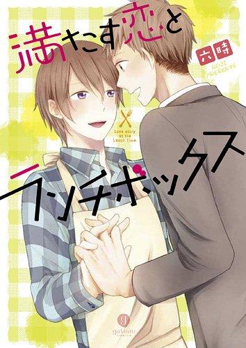 満たす恋とランチボックス: IDコミックス/gateauコミックス (IDコミックス gateauコミックス)