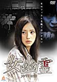 女幽霊[DVD]