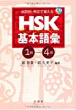 品詞別・例文で覚えるHSK基本語彙1級‐4級