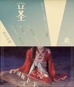 茎(STEM)~大名遊ビ編~                                                                                                                                                                                                                                                                                                                                                                                                Single, Maxi                                                                                                                        曲目リスト