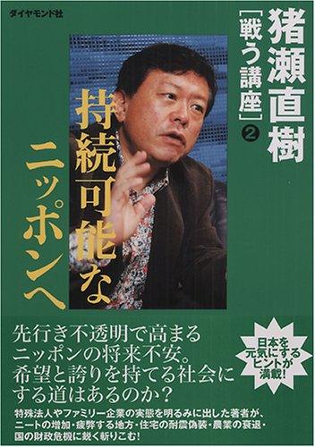 猪瀬直樹[戦う講座](2) 持続可能なニッポンへ  猪瀬直樹戦う講座 2
