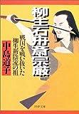 柳生石舟斎宗厳―戦国を戦い抜いた柳生新陰流の祖 (PHP文庫)