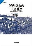 「近代都市の下層社会: 東京の職業紹介所をめぐる人々 (サピエンティア)」販売ページヘ