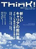 Think! 2012 Autumn No.43 [雑誌]